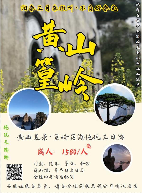 黄山美景·篁岭花海自纯玩三日游